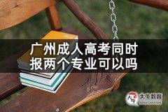 广州成人高考同时报两个专业可以吗
