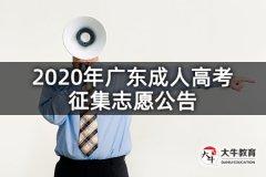 2020年广东成人高考征集志愿公告