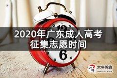 2020年广东成人高考征集志愿时间