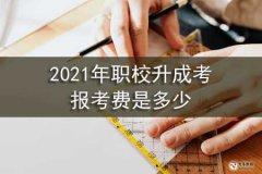 2021年职校升成考报考费是多少