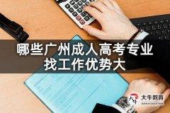 哪些广州成人高考专业找工作优势大