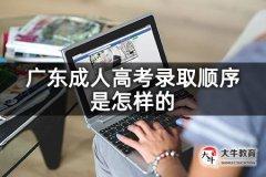 广东成人高考录取顺序是怎样的