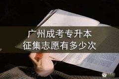 广州成考专升本征集志愿有多少次