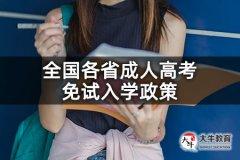 全国各省成人高考免试入学政策