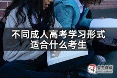 不同成人高考学习形式适合什么考生