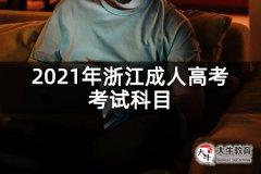 2021年浙江成人高考考试科目