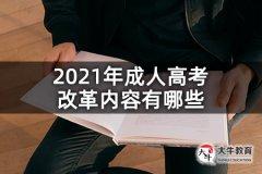 2021年成人高考改革内容有哪些