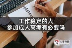 工作稳定的人参加成人高考有必要吗