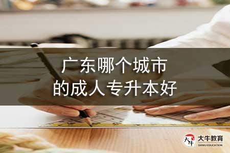 广东哪个城市的成人专升本好-第1张图片-专升本网