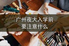 广州夜大入学前要注意什么