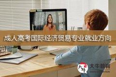 成人高考国际经济贸易专业就业方向