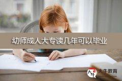 幼师成人大专读几年可以毕业