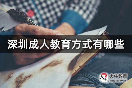 深圳成人教育方式有哪些