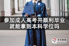 参加成人高考并顺利毕业就能拿到本科学位吗
