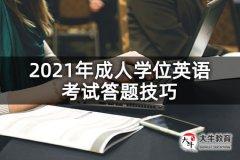 2021年成人学位英语考试答题技巧