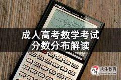 成人高考数学考试分数分布解读