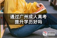 通过广州成人高考提升学历好吗