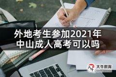外地考生参加2021年中山成人高考可以吗