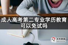 成人高考第二专业学历教育可以免试吗