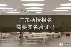 广东函授报名需要实名验证吗
