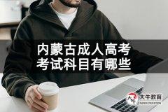 内蒙古成人高考考试科目有哪些