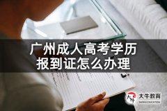 广州成人高考学历报到证怎么办理