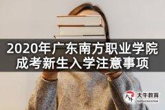 2020年广东南方职业学院成考新生入学注意事项