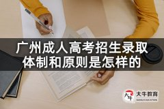 广州成人高考招生录取体制和原则是怎样的