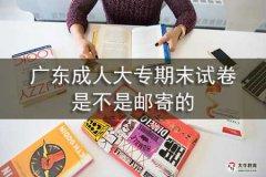 广东成人大专期末试卷是不是邮寄的