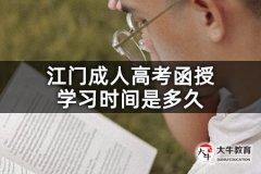 江门成人高考函授学习时间是多久