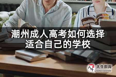 潮州成人高考如何选择适合自己的学校