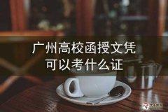 广州高校函授文凭可以考什么证