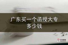广东买一个函授大专多少钱