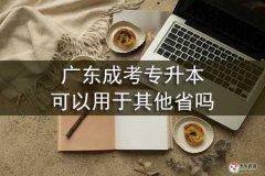 广东成考专升本可以用于其他省吗