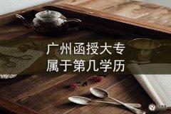 广州函授大专属于第几学历