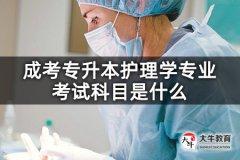 成考专升本护理学专业考试科目是什么
