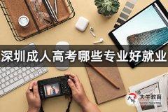 深圳成人高考哪些专业好就业