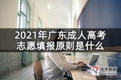 2021年广东成人高考志愿填报原则是什么