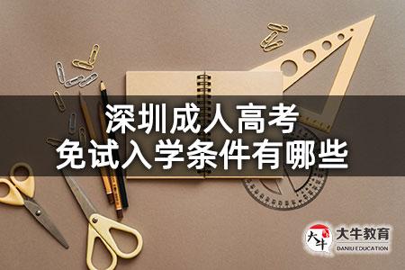 深圳成人高考免试入学条件有哪些