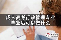 成人高考行政管理专业毕业后可以做什么