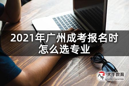 2021年广州成考报名时怎么选专业