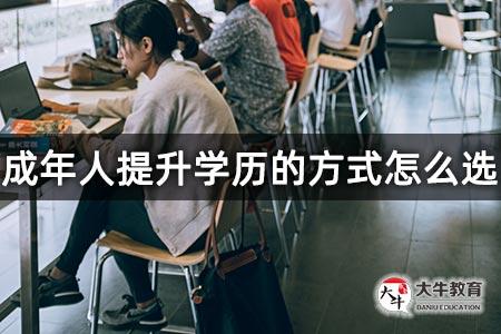 成年人提升学历的方式怎么选