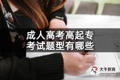 成人高考高起专考试题型有哪些