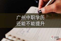 广州中职学历还能不能提升