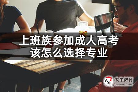 上班族参加成人高考该怎么选择专业