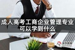 成人高考工商企业管理专业可以学到什么