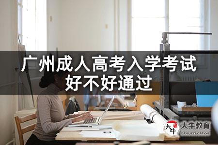广州成人高考入学考试好不好通过