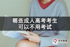 哪些成人高考考生可以不用考试