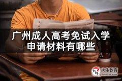 广州成人高考免试入学申请材料有哪些