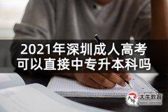 2021年深圳成人高考可以直接中专升本科吗